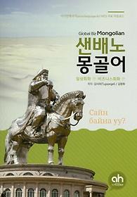 샌배노 몽골어