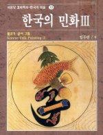 한국의 민화 3