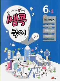 쌤콕 국어 6-1 (2013)