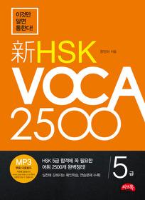 신HSK 5급 VOCA 2500