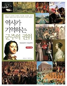 역사가 기억하는 군주의 권위 - 세계사 6