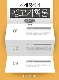 사례 중심의 광고기획론 (큰글씨책)