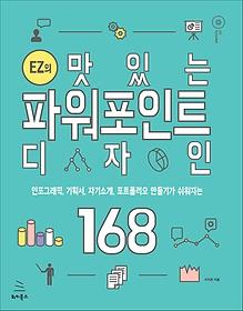 EZ의 맛있는 파워포인트 디자인 168