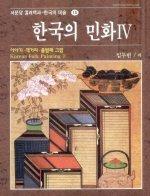 한국의 민화 4