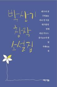 박상기 창작 소설집