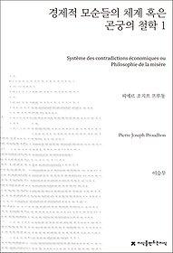 """<font title=""""경제적 모순들의 체계 혹은 곤궁의 철학 1"""">경제적 모순들의 체계 혹은 곤궁의 철학 ...</font>"""