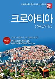 해시태그 크로아티아 (2021-2022 최신판)