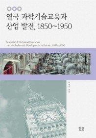 """<font title=""""영국 과학기술교육과 산업발전, 1850~1950   """">영국 과학기술교육과 산업발전, 1850~1950 ...</font>"""