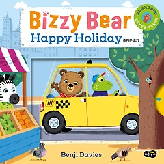 "<font title=""비지 베어 즐거운 휴가 Bizzy Bear Happy Holiday"">비지 베어 즐거운 휴가 Bizzy Bear Happy H...</font>"