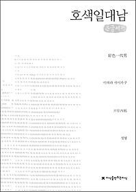 호색일대남 (큰글씨책)