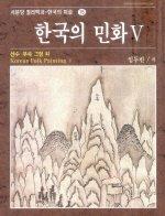 한국의 민화 5