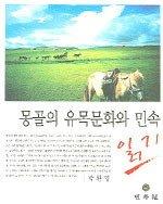 몽골의 유목문화와 민속 읽기