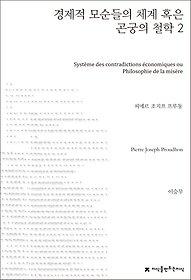 """<font title=""""경제적 모순들의 체계 혹은 곤궁의 철학 2"""">경제적 모순들의 체계 혹은 곤궁의 철학 ...</font>"""