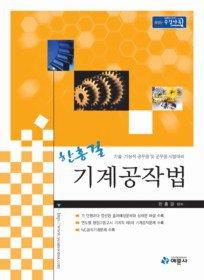 한홍걸 기계공작법 (2010)
