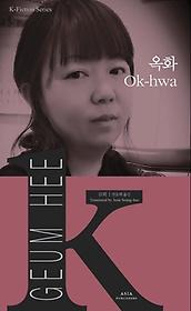 옥화 Ok-hwa