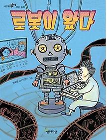 로봇이 왔다