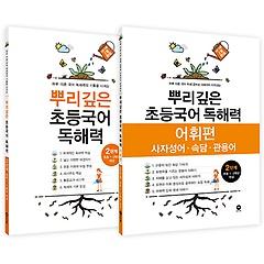 뿌리깊은 초등국어 2단계 세트