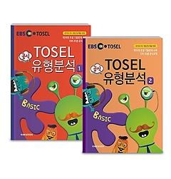 EBS TOSEL 공식 유형분석 BASIC 1~2 패키지