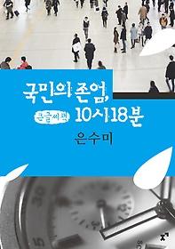 국민의 존엄, 10시 18분 (큰클씨책)