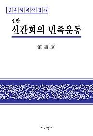 신판 신간회의 민족운동