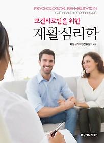 (보건의료인을 위한) 재활심리학