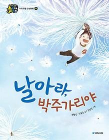 날아라, 박주가리야