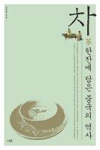 차 한잔에 담은 중국의 역사