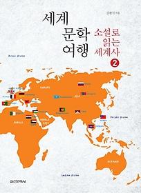 세계문학여행 2