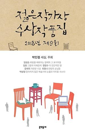 2018년 제9회 젊은작가상 수상작품집