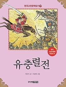 한국 고전문학 읽기 39 - 유충렬전