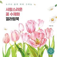 사랑스러운 꽃 수채화 컬러링북