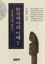 한국역사의 이해 7
