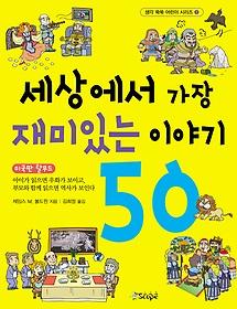 세상에서 가장 재미있는 이야기 50