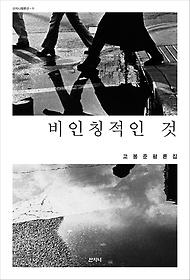 비인칭적인 것 : 고봉준 평론집