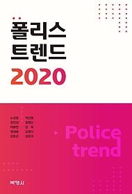 폴리스 트렌드 2020