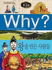 Why? 한국사 왕을 만든 사람들