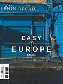 이지 유럽 (2019~2020 최신개정판)