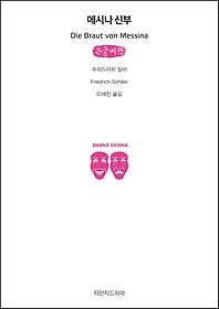 메시나 신부 (큰글씨책)