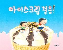 아이스크림 걸음! (빅북)