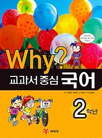 Why? 교과서 중심 국어 - 2학년