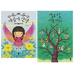 마음아 안녕+열두 달 나무 아이 2권 세트
