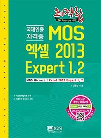 MOS 엑셀 2013 Expert 1,2 (2017)