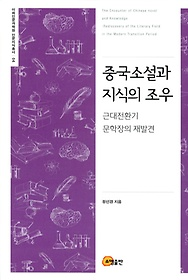중국소설과 지식의 조우 : 근대전환기 문학장의 재발견 = (The)Encounter of Chinese novel and knowledge: rediscovery of the literary field in the modern transition period