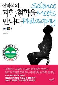 장하성의 과학, 철학을 만나다