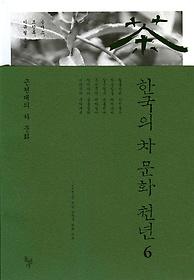 한국의 차 문화 천년 6