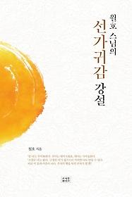 월호 스님의 선가귀감 강설