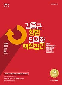 2021 ACL 김중근 형법 단권화 핵심정리
