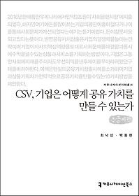 "<font title=""CSV, 기업은 어떻게 굥유 가치를 만들 수 있는가 (큰글씨책)"">CSV, 기업은 어떻게 굥유 가치를 만들 수 있...</font>"