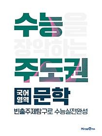 수능주도권 국어영역 문학 (2020)