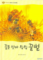 꿀을 찾아 윙윙 꿀벌 (풀숲에사는동물)